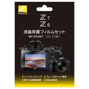 在庫状況:在庫あり/◆(Z6/Z7)専用の液晶保護フィルムセットです◆ハードコーティングで液晶画面が...