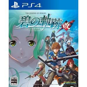 日本ファルコム (PS4)英雄伝説 碧の軌跡:改 返品種別B