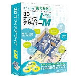 メガソフト 3DオフィスデザイナーLM 返品種別B|joshin