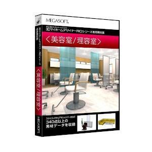 メガソフト 3DマイホームデザイナーPRO専用素材集(美容室/ 理容室) 返品種別B|joshin