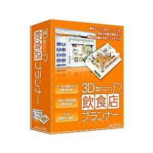 メガソフト 3D飲食店プランナー 返品種別B|joshin