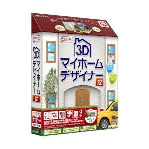 メガソフト 3Dマイホームデザイナー12住空間学習パック ※パッケージ版 返品種別B|joshin