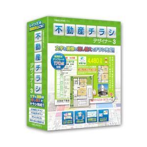 メガソフト 不動産チラシデザイナー3 返品種別B|joshin