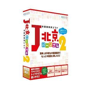 高電社 J北京パーソナル2 返品種別B|joshin