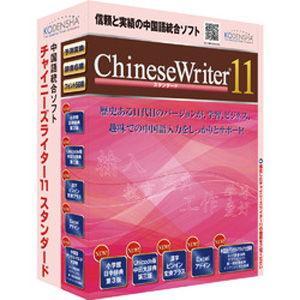 高電社 ChineseWriter11 スタンダード 返品種別B|joshin