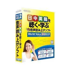高電社 WorldVoice 日中英韓2 返品種別A|joshin