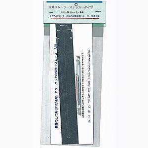 津川洋行 通電リレーラー ステッカータイプ 返品種別B|joshin