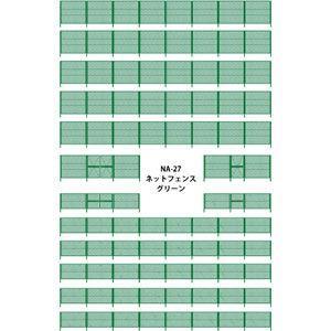 津川洋行 (N) NA-27 ネットフェンス(グリーン) 返品種別B joshin