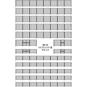 津川洋行 N NA-33 パイプフェンス1型 ブラック 返品種別Bの商品画像 ナビ