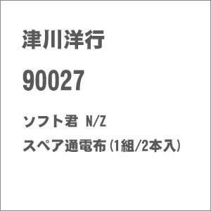 津川洋行 90027 ソフト君 N/ Z スペア通電布(1組/ 2本入) 返品種別B|joshin