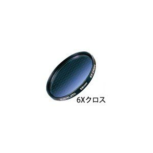 在庫状況:入荷次第出荷/※商品画像はフィルター径58mmのものを使用しております。◆6Xクロスは太陽...