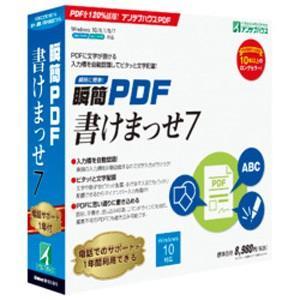 アンテナハウス 瞬簡PDF 書けまっせ 7 返品種別B|joshin