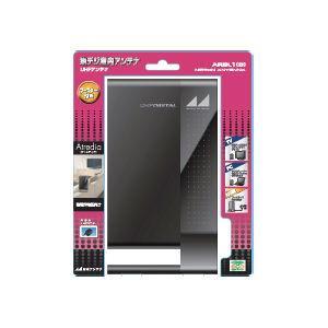 日本アンテナ 地上デジタルアンテナブラック(ブ...の関連商品4