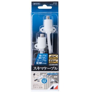 日本アンテナ 4K8K対応スキマケーブル(0.5m) (フラットケーブル) CF75E 返品種別A|joshin