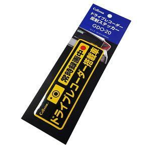 在庫状況:在庫僅少/◆【常時録画中】◆ドライブレコーダー装着を知らせ(あおり運転)などの危険運転を抑...