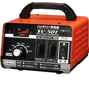 セルスター バッテリー充電器 DC12V専用 CELLSTAR SV-50T 返品種別A|Joshin web
