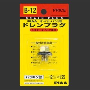 PIAA ドレンプラグ(オイルパン用) PIAA(ピア) B41 返品種別A