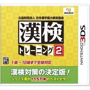 イマジニア (3DS)公益財団法人 日本漢字能力検定協会 漢検トレーニング2 返品種別B