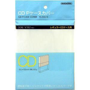 ナガオカ CD用Pケースカバー 30枚入 NAGAOKA TS-502-3 返品種別A