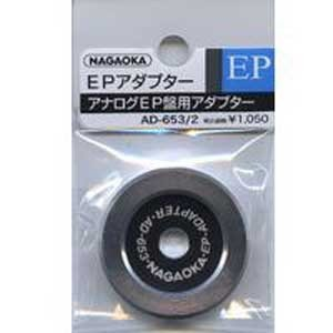 ナガオカ EPアダプター NAGAOKA AD-653/ 2 返品種別A|joshin