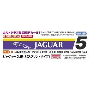 ハセガワ 1/ 24 ジャグヮー XJR-8(スプリントタイプ)用デカール(35229)デカール 返品種別B