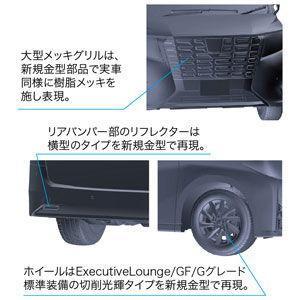 フジミ 1/ 24 車NEXTシリーズNo.6 トヨタ アルファード GF3.5L(車NX-6)プラモデル 返品種別B|joshin|02