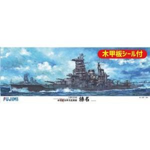 フジミ 1/ 350 艦船シリーズSPOT 旧日本海軍高速戦艦 榛名 木甲板シール付きプラモデル 返品種別B|joshin
