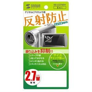サンワサプライ 2.7型ワイド デジタルビデオカメラ用 液晶...