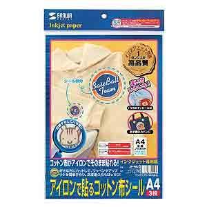 サンワサプライ インクジェット用アイロンで貼るコットン布シール(A4) JP-NU5 返品種別A