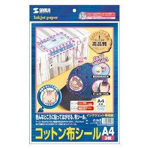 サンワサプライ インクジェット用コットン布シール(A4) JP-NU4 返品種別A|joshin