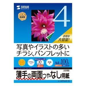 サンワサプライ インクジェット用両面印刷紙 つやなし薄手・A4 大容量タイプ(100枚) JP-ER...