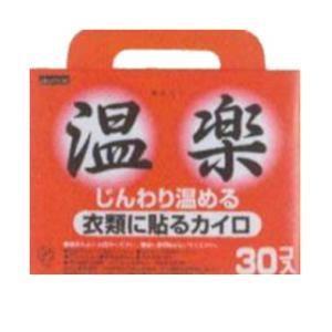 温楽 貼るカイロ レギュラー 30枚入り オカモト オンラクレギユラ-30P 返品種別A