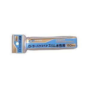 アサヒペン PCローラーバケスペアスリム水性用 150mm RSW150SP 返品種別B