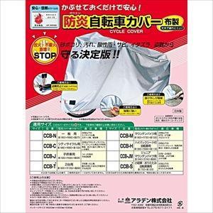 アラデン 防炎自転車カバー・一般用 ARADEN CCB-N 返品種別A|joshin