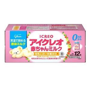 アイクレオ 赤ちゃんミルク(液体ミルク)125ml×12本入 江崎グリコ (0ヵ月から) 返品種別B