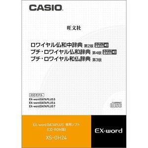 カシオ 電子辞書EX-word用追加コンテンツ(CD-ROM版) XS-OH24 返品種別A joshin