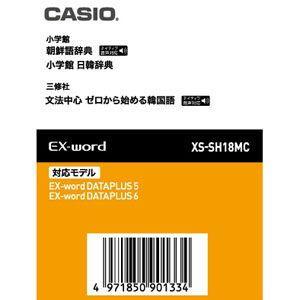 カシオ 電子辞書EX-word用追加コンテンツ(データカード...