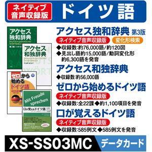 カシオ 電子辞書EX-word用追加コンテンツ(データカード版) XS-SS03MC 返品種別A joshin
