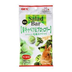サラダバー 芽キャベツ&ブロッコリー 8g ジ...の関連商品8