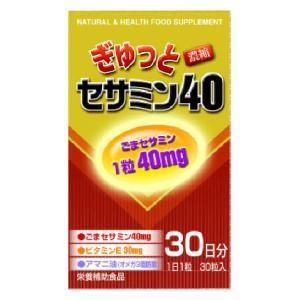 ぎゅっとセサミン40(30粒) 京都栄養化学研究所 ギユツトセサミン30T 返品種別B|joshin