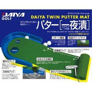 ダイヤ パッティング練習用マット ツインパターマット DAIYA TR-260 返品種別A|joshin