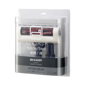 シャープ ふとん掃除パワーヘッド SHARP EC-H01F...