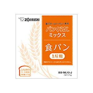 象印 パンくらぶミックス BB-ML10-J 返品種別A...