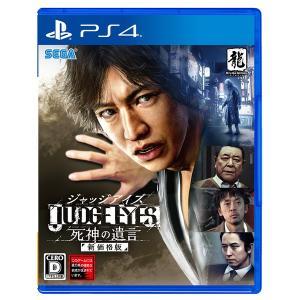 セガゲームス (PS4)JUDGE EYES:死神の遺言 新価格版 返品種別B