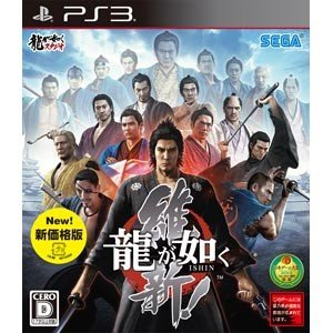 セガゲームス (PS3)龍が如く 維新!新価格版 返品種別B|joshin