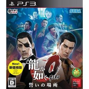 セガゲームス (PS3)龍が如く0 誓いの場所 新価格版 返品種別B|joshin