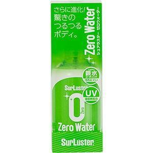 シュアラスター ゼロウォーター (親水タイプ 150ml) ...