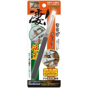 童友社 凄! プラモデル専用 きさげカッター 笹刃タイプ工具 返品種別B