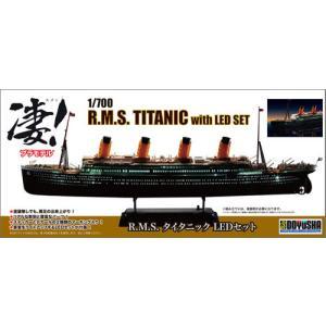 童友社 (再生産)1/ 700 凄船舶 (22)R.M.S. タイタニック LEDセットプラモデル ...