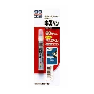 ソフト99 99工房 キズペン 7g(ブルー) SOFT99 08055 返品種別A